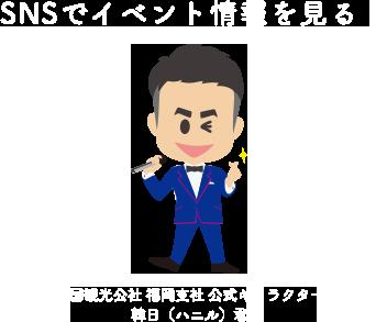 韓国観光公社 福岡支社 公式キャラクター