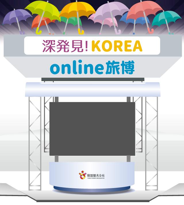 深発見!KOREA online 旅博