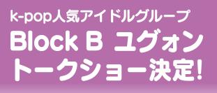 Block B ユグォン トークショー決定!